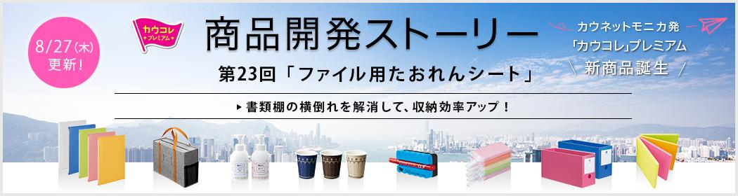 「カウコレ」プレミアム第23回 ファイル用たおれんシート 商品開発ストーリー