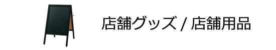 店舗グッズ/店舗用品